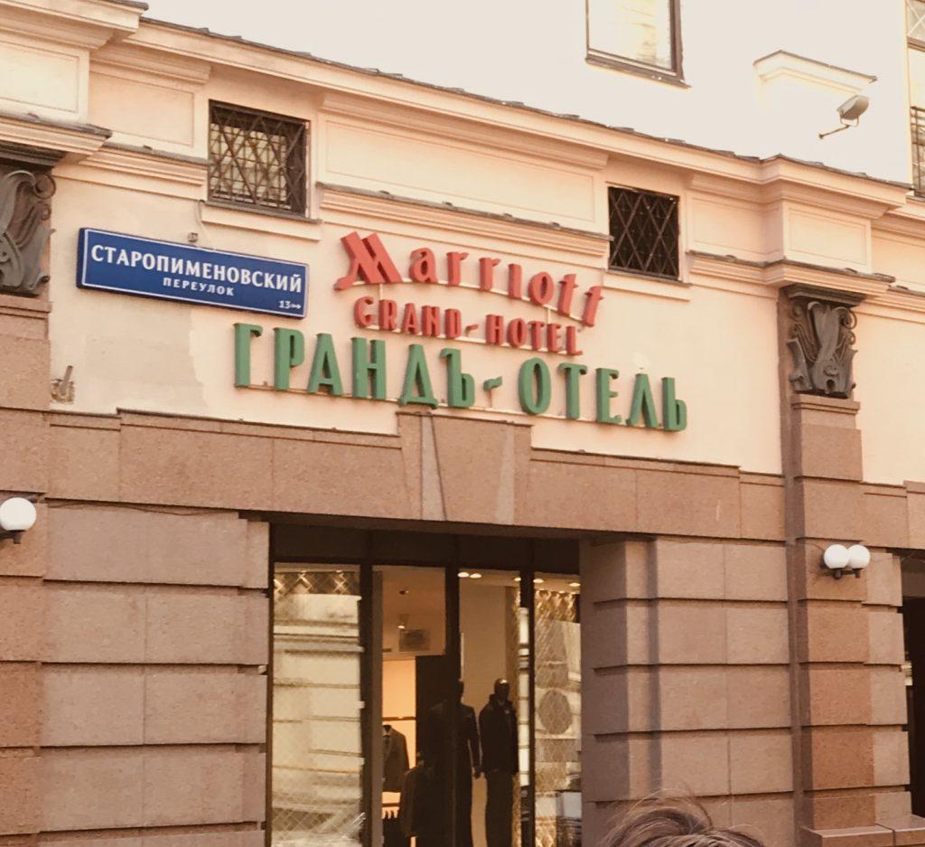 モスクワマリオットホテル